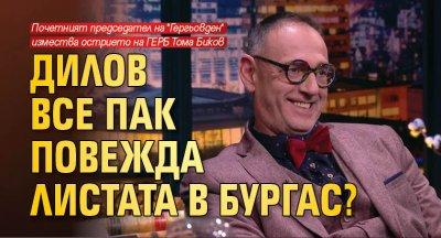 Дилов все пак повежда листата в Бургас?