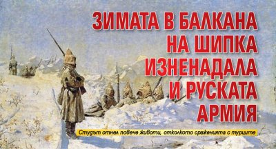 Зимата в Балкана на Шипка изненадала и руската армия