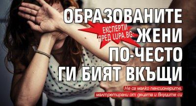 Експерти пред Lupa.bg: Образованите жени по-често ги бият вкъщи