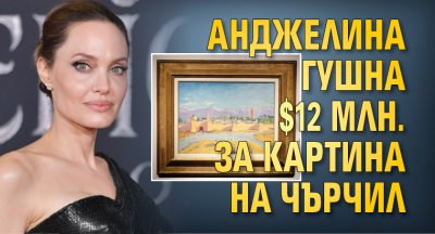 Анджелина гушна $12 млн. за картина на Чърчил