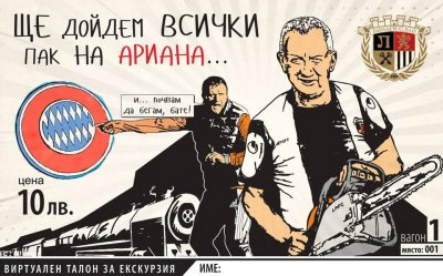 Феновете на Локо Пд организират виртуална екскурзия за мача с ЦСКА