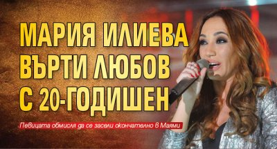 Мария Илиева върти любов с 20-годишен