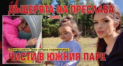 Дъщерята на Преслава чисти в Южния парк (Видео)