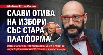 Любен Дилов-син: Слави отива на избори със стара платформа
