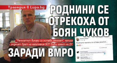 Трагедия в Lupa.bg: Роднини се отрекоха от Боян Чуков заради ВМРО
