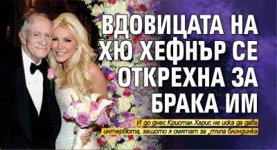 Вдовицата на Хю Хефнър се открехна за брака им