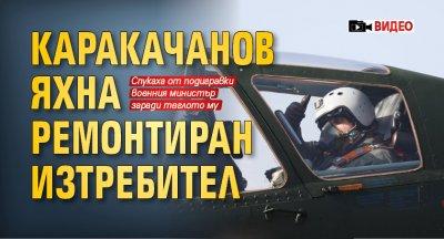 Каракачанов яхна ремонтиран изтребител (ВИДЕО)