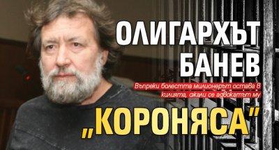 """Олигархът Банев """"короняса"""""""