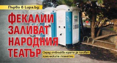 Първо в Lupa.bg: Фекалии заливат Народния театър