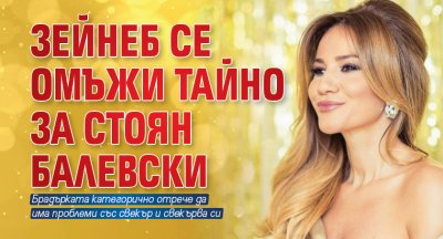 Зейнеб се омъжи тайно за Стоян Балевски
