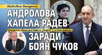 Любовна вендета: Андролова хапела Радев заради Боян Чуков