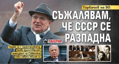 Горбачов на 90: Съжалявам, че СССР се разпадна (ГАЛЕРИЯ)