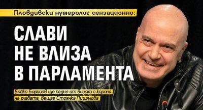 Пловдивски нумеролог сензационно: Слави не влиза в парламента
