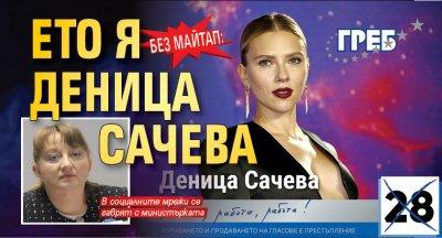 Без майтап: Ето я Деница Сачева