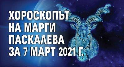 Хороскопът на Марги Паскалева за 7 март 2021 г.