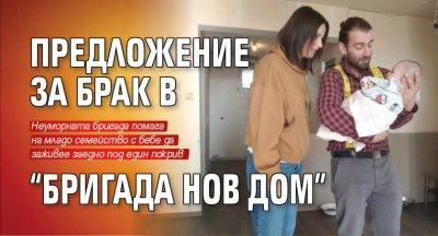"""Предложение за брак в """"Бригада Нов Дом"""""""