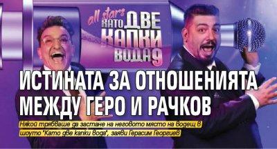 Истината за отношенията между Геро и Рачков