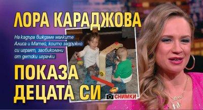 Лора Караджова показа децата си (Снимки)