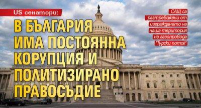 US сенатори: В България има постоянна корупция и политизирано правосъдие