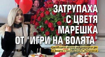 """Затрупаха с цветя Марешка от """"Игри на волята"""""""