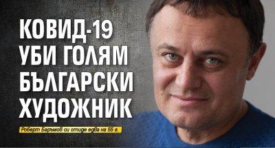 Ковид-19 уби голям български художник