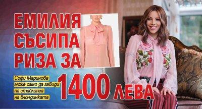 Емилия съсипа риза за 1400 лева