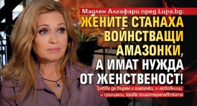 Мадлен Алгафари пред Lupa.bg: Жените станаха войнстващи амазонки, а имат нужда от женственост!