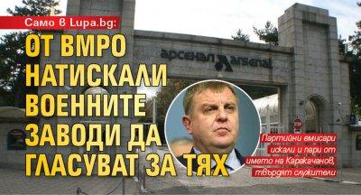 Само в Lupa.bg: От ВМРО натискали военните заводи да гласуват за тях