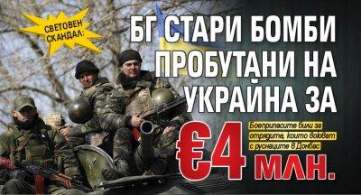 СВЕТОВЕН СКАНДАЛ: БГ стари бомби пробутани на Украйна за €4 млн.