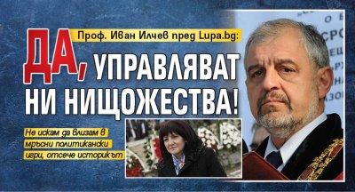 Проф. Иван Илчев пред Lupa.bg: Да, управляват ни нищожества!