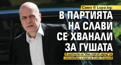 Само в Lupa.bg: В партията на Слави се хванали за гушата