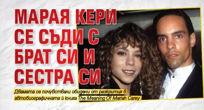 Марая Кери се съди с брат си и сестра си