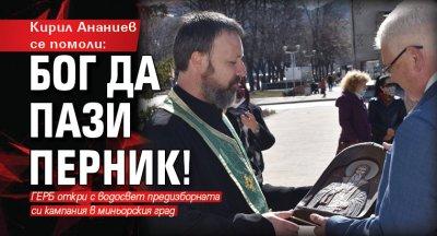 Кирил Ананиев се помоли: Бог да пази Перник!