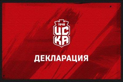 Декларация: И ЦСКА 1948 поиска да бъдат спрени правата на Никола Попов