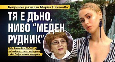 """Копринка размаза Мария Бакалова: Тя е дъно, ниво """"Меден рудник"""""""