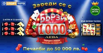 Тотото пусна нова лотарийна игра със суперпечалби