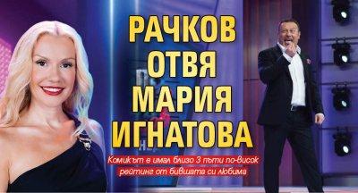 Рачков отвя Мария Игнатова