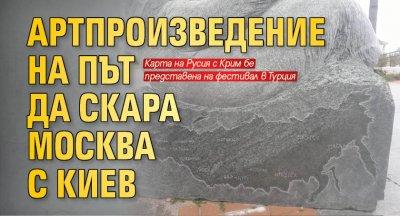 Артпроизведение на път да скара Москва с Киев