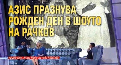 Азис празнува рожден ден в шоуто на Рачков