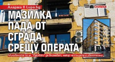 Аларма в Lupa.bg: Мазилка пада от сграда срещу Операта (СНИМКИ)