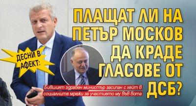 Десни в афект: Плащат ли на Петър Москов да краде гласове от ДСБ?