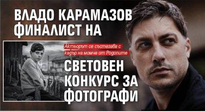Владо Карамазов финалист на световен конкурс за фотографи