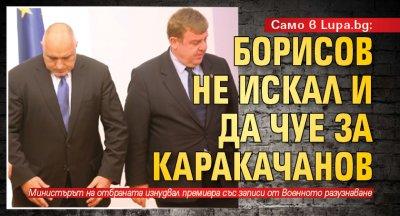 Само в Lupa.bg: Борисов не искал и да чуе за Каракачанов