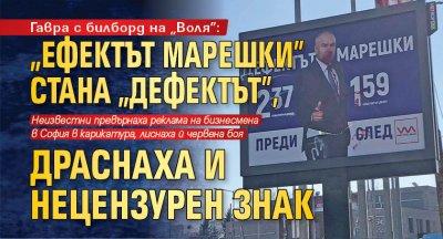 """Гавра с билборд на """"Воля"""": """"Ефектът Марешки"""" стана """"Дефектът"""", драснаха и нецензурен знак"""