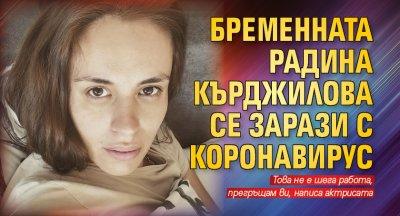 Бременната Радина Кърджилова се зарази с коронавирус