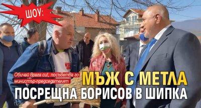Шоу: Мъж с метла посрещна Борисов в Шипка (ВИДЕО)