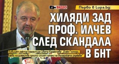 Първо в Lupa.bg: Хиляди зад проф. Илчев след скандала в БНТ (ВИДЕО)