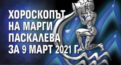 Хороскопът на Марги Паскалева за 9 март 2021 г.