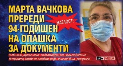 НАГЛОСТ: Марта Вачкова пререди 94-годишен на опашка за документи (ВИДЕА)