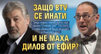 Защо bTV се инати и не маха Дилов от ефир?